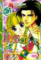 ขายการ์ตูนออนไลน์ Romance เล่ม 51