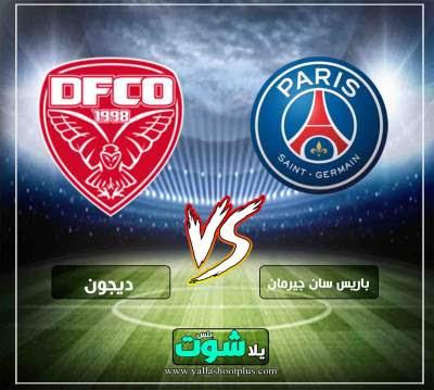 مشاهدة مباراة باريس سان جيرمان وديجون بث مباشر اليوم 12-3-2019 في الدوري الفرنسي