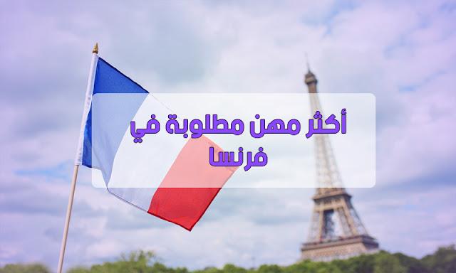 أكثر 7 مهن بسيطة مطلوبة في فرنسا حاليا 2020
