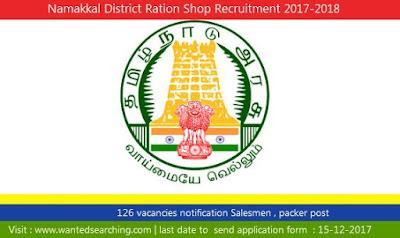 Namakkal District Ration Shop Recruitment 2017-2018