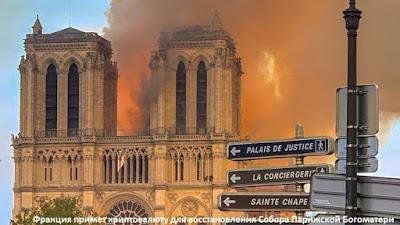 Франция примет криптовалюту для восстановления Собора Парижской Богоматери