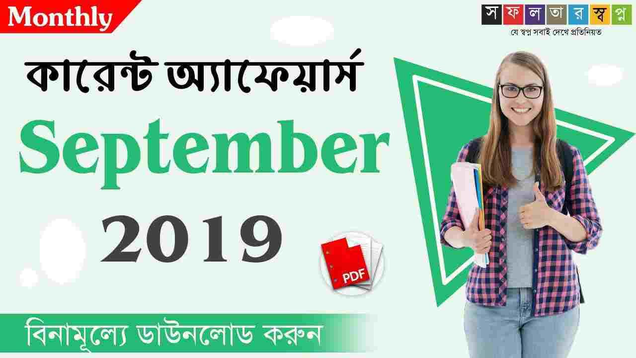 Bengali Current Affairs : September 2019 Full Month PDF Download | কারেন্ট অ্যাফেয়ার্স সেপ্টেম্বর ২০১৯