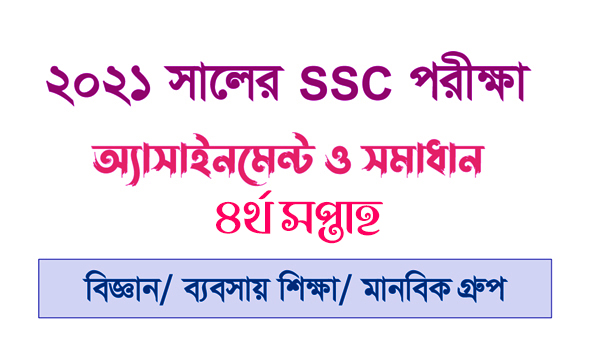 SSC 2021 Assignment 4th week - All Subject