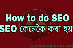 How To Do SEO | On Page SEO and Off Page SEO in Assamese