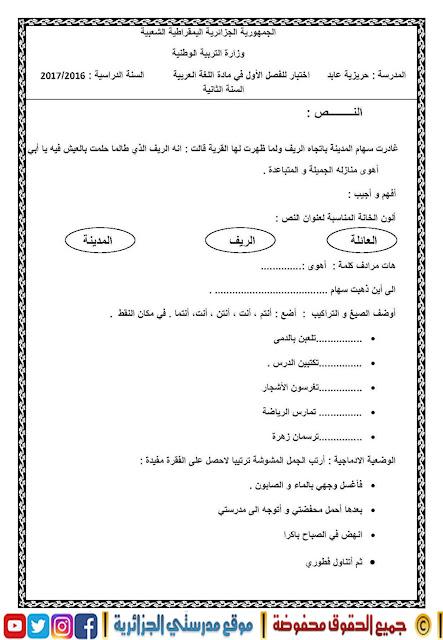 نماذج فروض و اختبارات اللغة العربية الفصل الاول للسنة الثانية ابتدائي الجيل الثاني (13)