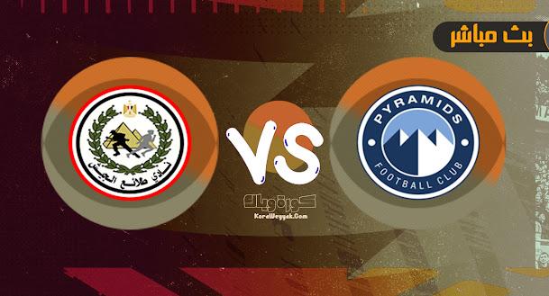 نتيجة مباراة طلائع الجيش وبيراميدز بتاريخ 09-08-2021 في الدوري المصري