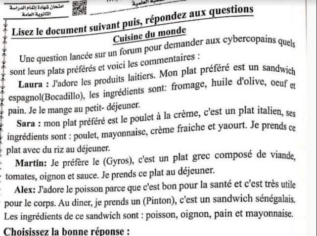 امتحان اللغة الفرنسية الشعبة العلمية للصف الثالث الثانوى 2021