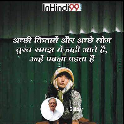 Gulzar quotes in hindi  गुलजार के सर्वश्रेष्ठ सुविचार, अनमोल वचन