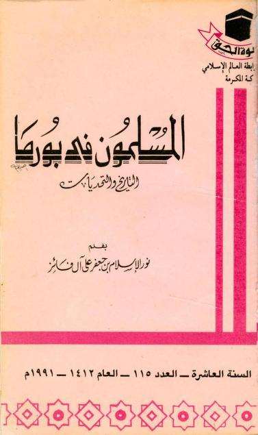 المسلمون في بورما التاريخ والتحديت - نور الإسلام بن جعفر آل فائز pdf