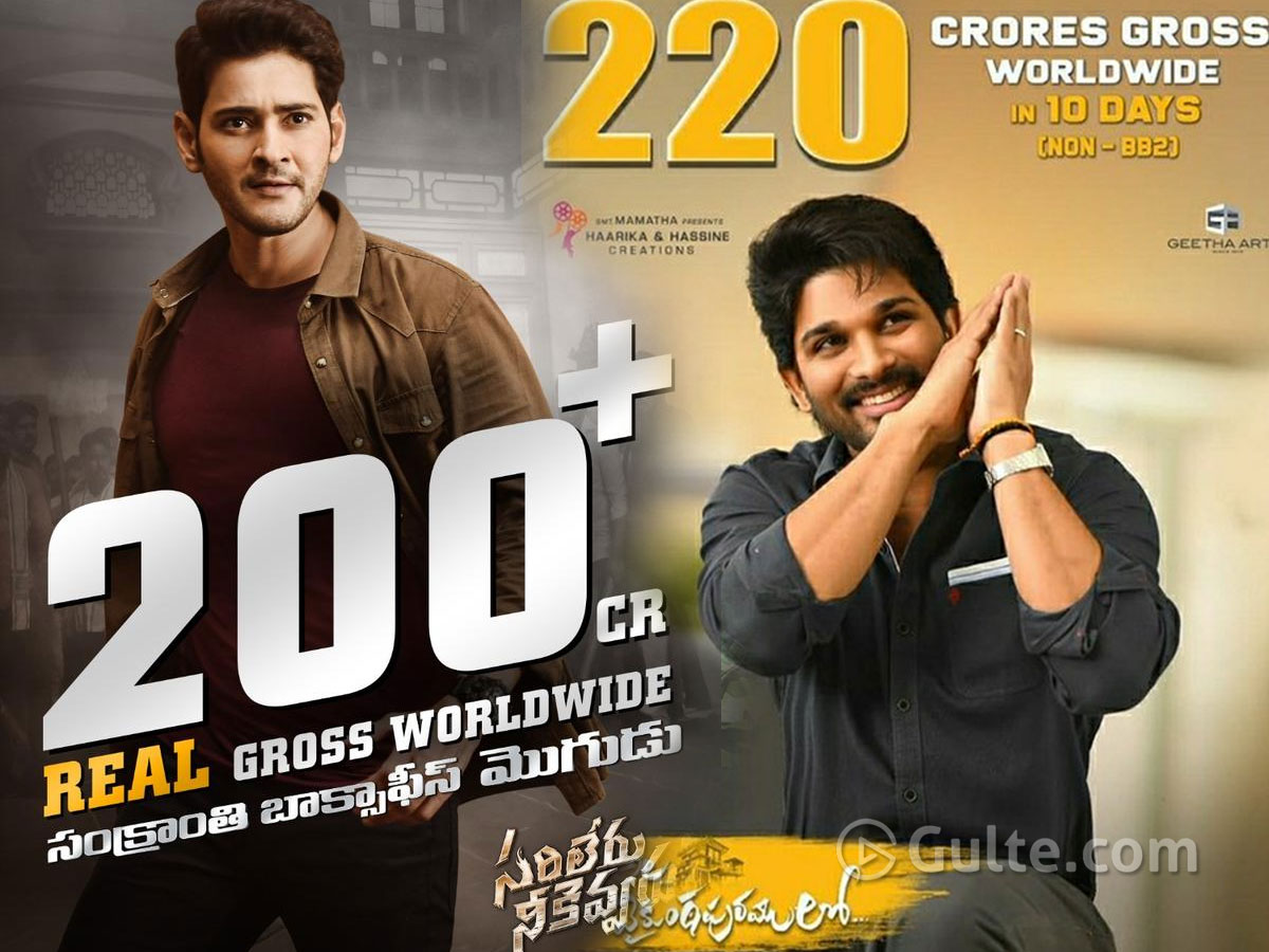 Sarileru Neekevvaru vs Ala Vaikunthapurramuloo Collections Real Or Fack