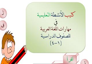 شرح مهارات النحو واللغة العربية للصفوف 1-4 مجال اول
