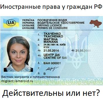 """Можно ли гражданам РФ ездить с иностранными """"правами""""?"""
