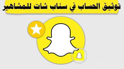 أسهل طريقة لتوثيق حسابك على سناب شات snapchat بالنجمة