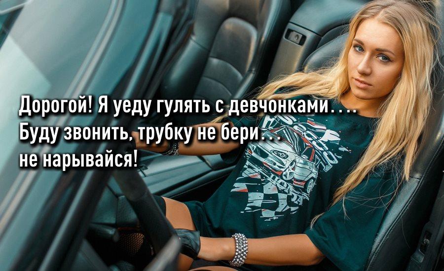 ТОП-10 Смешных Женских Статусов