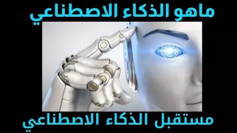 ماهو الذكاء الاصطناعي وأهم مجالاته | مستقبل الذكاء الاصطناعي
