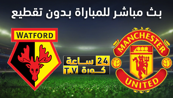 موعد مباراة مانشستر يونايتد وواتفورد بث مباشر بتاريخ 22-12-2019 الدوري الانجليزي