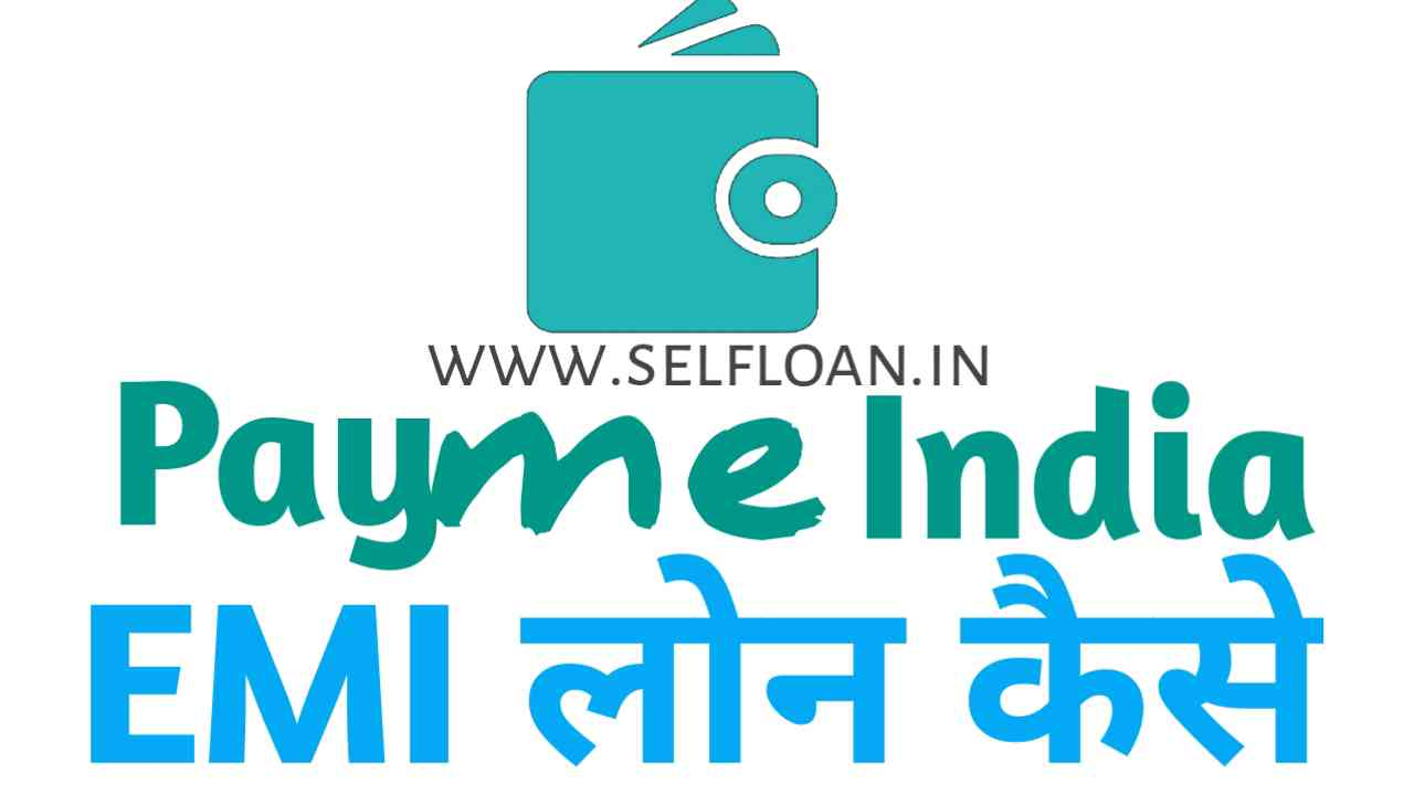 Payme India Personal Loan Apply Online Kaise Kare | Payme India Se Loan Kaise Le - Self Loan