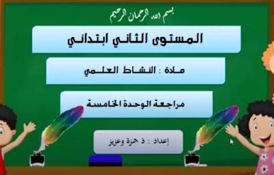 المستوى الثاني.مراجعة شاملة لدروس الوحدة الخامسة (النشاط العلمي)