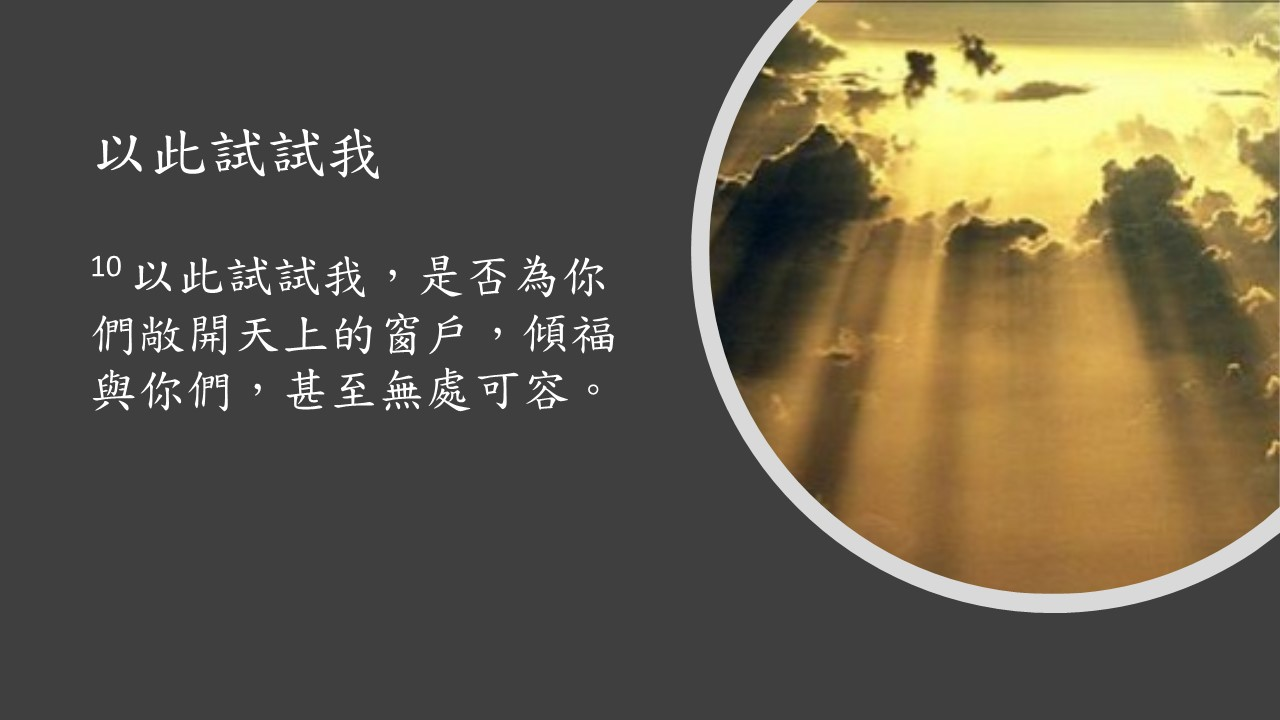 Image result for 「因為萬物都是你所賜的,我們不過把屬於你的還給你。」(代上29:14)