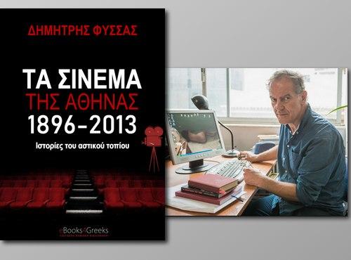[Δωρεάν e-book]: «Τα Σινεμά της Αθήνας - 1896-2013» του Δημήτρη Φύσσα