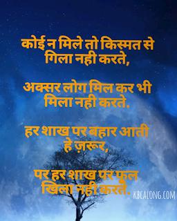 Best Life status in hindi {WhatsApp life status} - kbcalong