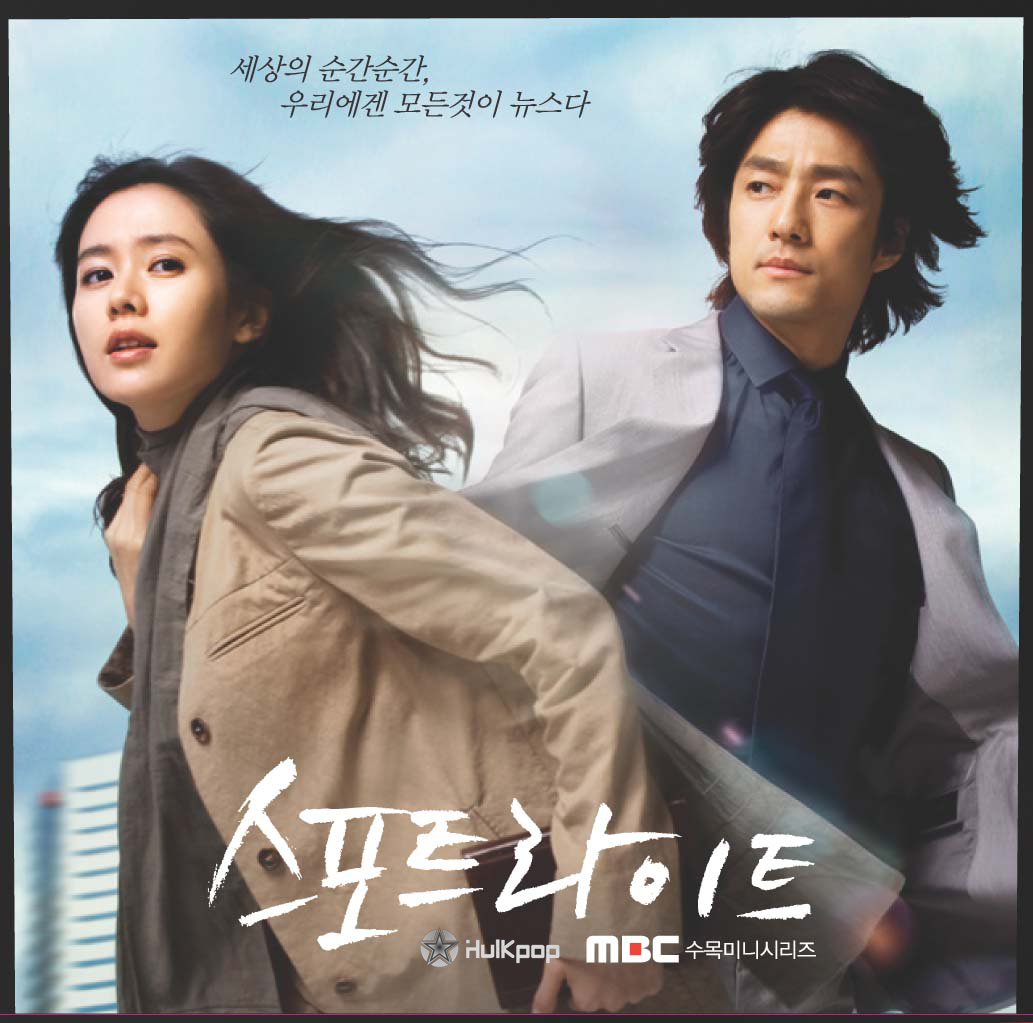 Various Artists – Spotlight OST