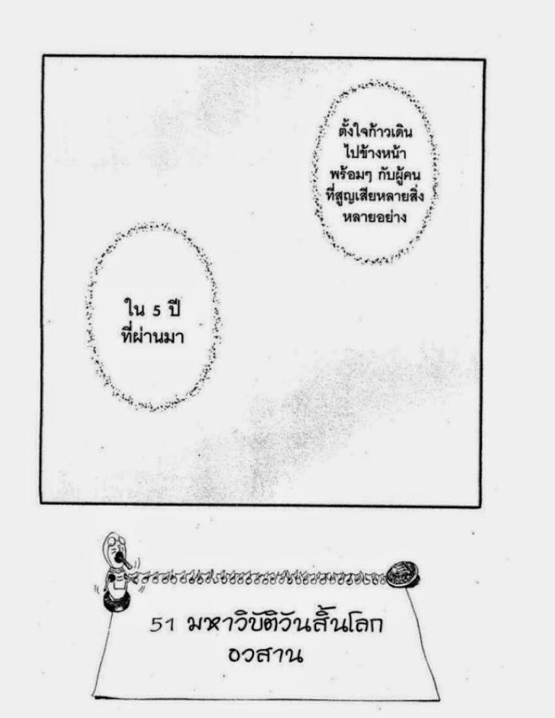 Kanojo wo Mamoru 51 no Houhou - หน้า 166