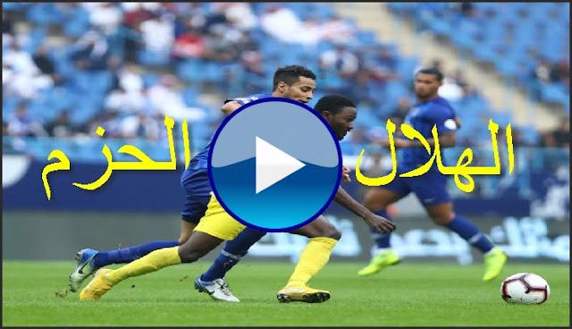 موعد مباراة الحزم والهلال بث مباشر بتاريخ 26-12-2019 الدوري السعودي