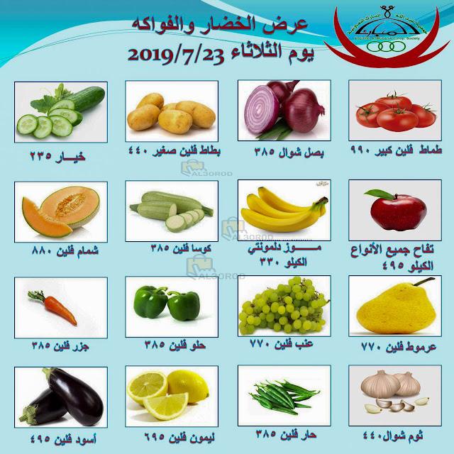 عروض جمعية عبد الله المبارك التعاونية الكويت الثلاثاء 23-7-2019
