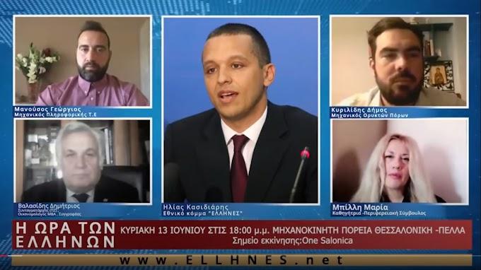 Ηλίας Κασιδιάρης: Θα συμμετέχω στις εκλογές! Ηχηρή απάντηση στα ψέματα των καναλιών.