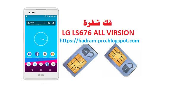 فك شفرة UNLOCK SIM LG LS676 جميع الإصدارات