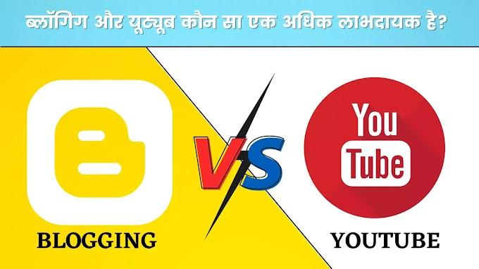 Blogging vs YouTube in Hindi~कौन ज्यादा लाभदायक होगा...