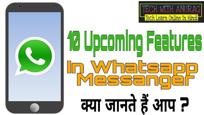 Whatsapp में आने वाले हैं ये 10 नए फीचर्स 2021