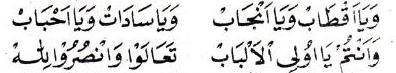 Ibadallah Rijalallah