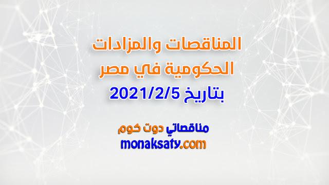 المناقصات الحكومية في مصر بتاريخ 2021/2/5