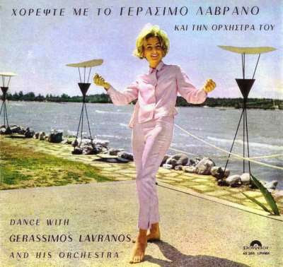 Χορέψτε με το Γεράσιμο Λαβράνο και την Ορχήστρα του