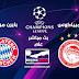 بث مباشر مباراة بايرن ميونخ ضد أوليمبياكوس في دوري أبطال أوروبا