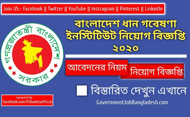 বাংলাদেশ ধান গবেষণা ইনস্টিটিউট নিয়োগ বিজ্ঞপ্তি ২০২০ brri job circular 2020