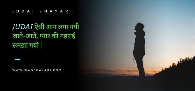 judai ki shayari hindi mein, judai ki shayari in hindi