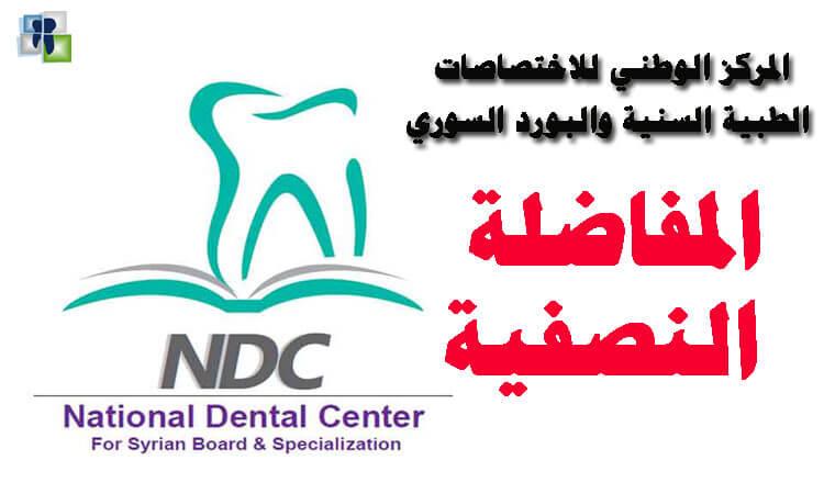 اعلان مفاضلة النقابة من المركز الوطني للاختصاصات الطبية السنية والبورد السوري