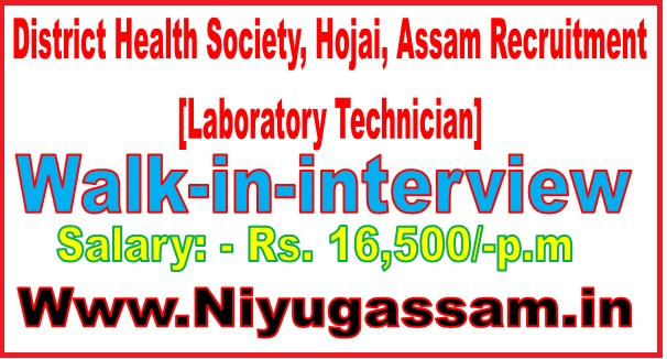 District Health Society, Hojai, Assam Recruitment [Laboratory Technician]
