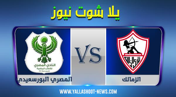 يلا شوت   مشاهدة مباراة الزمالك والمصري بث مباشر 1-10-2020 الدوري المصري