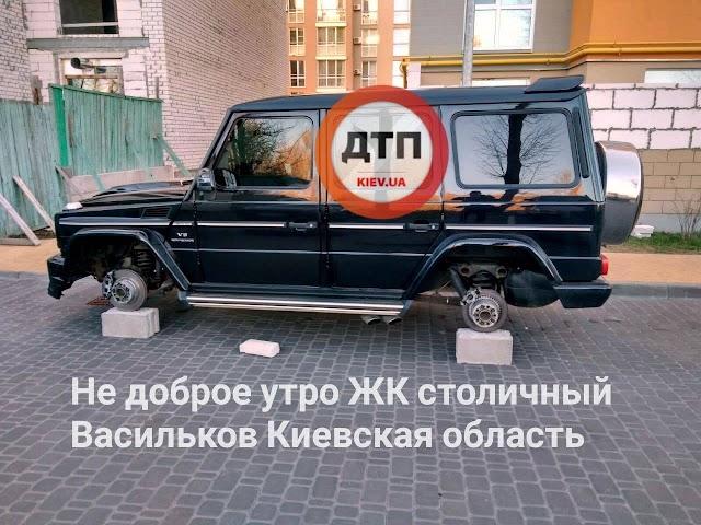 «Не доброго ранку!»: У Василькові у дворі житлового будинку з позашляховика зняли колеса