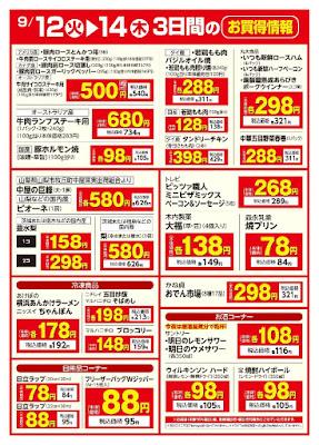 9/12(火)〜9/14(木) 3日間のお買得情報