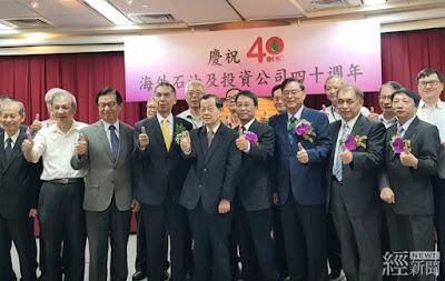 台灣中油OPIC 40週年慶  分享海外投資及探油經驗
