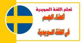 أعضاء الجسم في اللغة السويدية