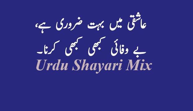 Bewafa | Urdu poetry | Urdu shayari