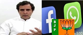 भारतातील फेसबूक, वॉटसअप भाजप, आरएसएसच्या दावणीला: राहुल गांधी यांचा आरोप