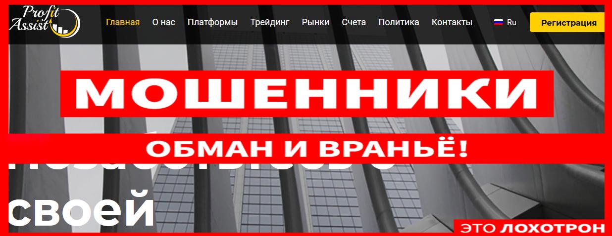 Мошеннический сайт profitassist.io/ru – Отзывы, развод. ProfitAssist мошенники