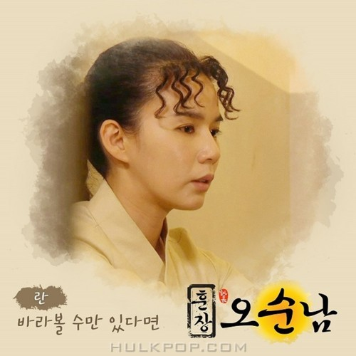 RAN – Teacher Oh Soon Nam OST Part.11